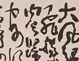 Contemporary calligraphy and Chinese paintings